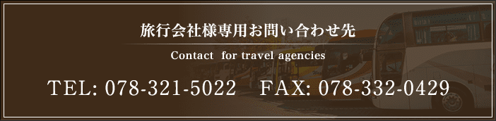 Reference for exclusive use of travel agency